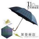 雨傘 ☆萊登傘☆ 經典格紋  自動直傘 大傘面110公分 易甩乾 鐵氟龍 Leotern 墨綠藍格