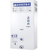 (全省原廠安裝)莊頭北12公升抗風型15排火熱水器TH-5127RF
