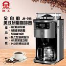 晶工 全自動研磨美式咖啡機 JK-996...