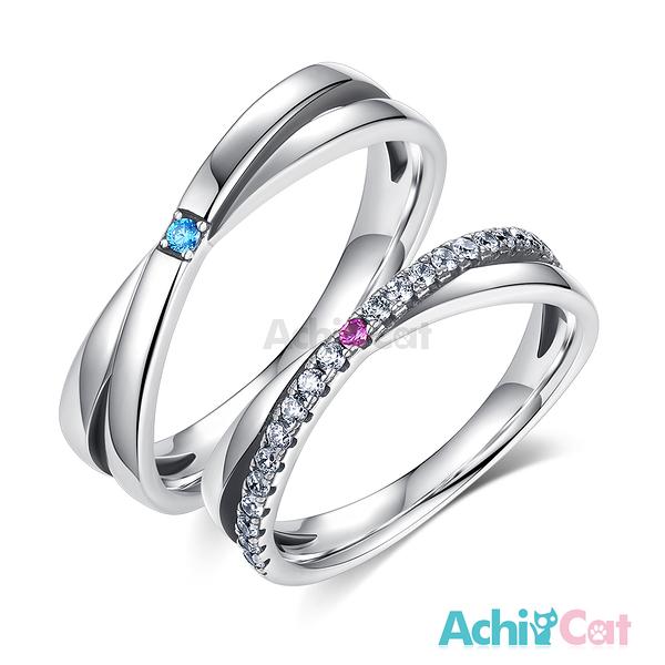 AchiCat 情侶戒指 925純銀戒指 相遇幸福 /單個價格 AS8022