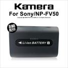 KAMERA 佳美能 Sony NP-FV50 副廠 電池 防爆 鋰電 原廠充電器可充 相機電池 薪創數位