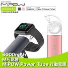 MiPOW Power Tube 6000mAh MFi認證行動電源 雙向快充 行動電源 移動電源 充電寶 MFi認證