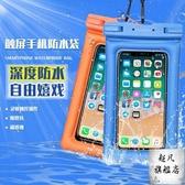 防水手機袋 新款氣囊戶外漂流密封游泳潛水手機套觸屏通用蘋果華為-快速出貨