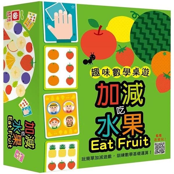 趣味數學桌遊:加減吃水果【60張卡牌 遊戲說明書】