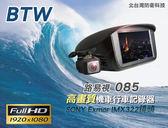 【北台灣防衛科技】*商檢:D33H33* 路易視 機車行車記錄器 085 SONY鏡頭 觸控式螢幕