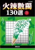 火辣數獨130選(3)