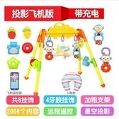 新生兒童玩具健身架 兒童健身器音樂玩具0-1歲3-6-12個月【快速出貨】