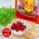 【譽展蜜餞】黃日香紅素乾 130g/45...