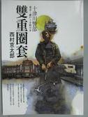 【書寶二手書T7/一般小說_HAE】東京-神戶2小時50分 雙重圈套_西村京太郎