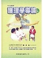 二手書博民逛書店 《護理學導論(三版)》 R2Y ISBN:9576406269│陳月枝、李選、張媚/等著