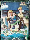 影音專賣店-P07-439-正版DVD-動畫【老夫子魔界夢戰記2 包青天少年事件簿 國語】-