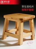 木凳子 凳子 小凳子方凳實木兒童寫字凳木板凳原木換鞋凳田園風矮凳家用【快速出貨】