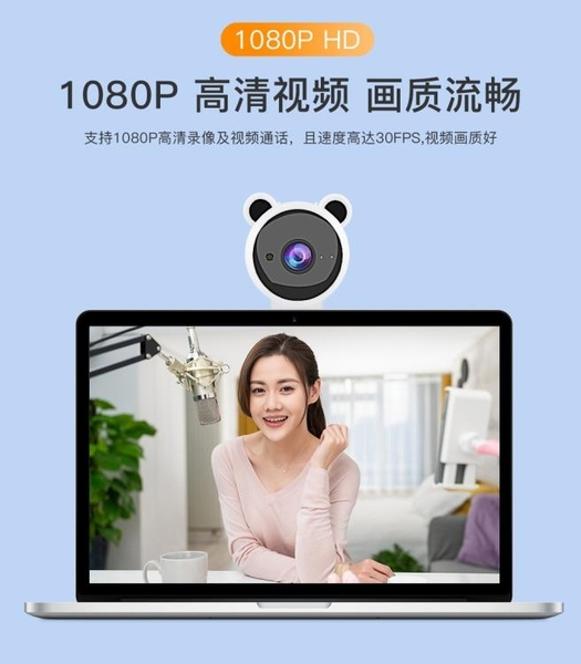 電腦攝像頭 直播數碼攝像頭 臺式高清1080P視頻攝像頭 USB攝像頭 1995生活雜貨