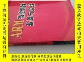 二手書博民逛書店罕見ARM微控制器基礎與實戰Y306334 周立功 北京航空航天