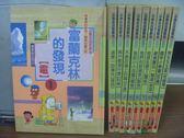 【書寶二手書T3/少年童書_RBB】富蘭克林的發現-電_這麼一回事兒-發明等_10本合售