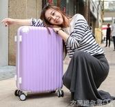行李箱拉桿箱女萬向輪旅行箱男行李箱ins20學生密碼韓版皮箱22寸24 聖誕交換禮物