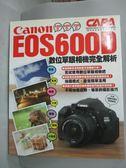 【書寶二手書T4/攝影_QIM】Canon EOS600D數位單眼相機完全解析_CAPA特別編輯