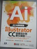 【書寶二手書T8/電腦_XBR】ACA國際認證:Illustrator CC插畫設計與數位繪圖(適用CC/CS6版本)_