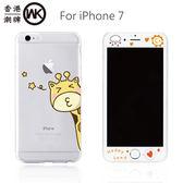 【唐吉】WK Design香港潮牌 美萊手機殼保護貼套組(iPhone 7) - 長頸鹿  ( 無法寄送全家 )