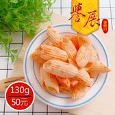 【譽展蜜餞】酸辣洋芋捲 130g/50元