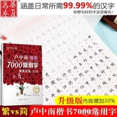繁字帖 盧中南楷書7000常用字硬筆書法鋼筆字帖繁體字字帖楷書