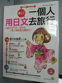 【書寶二手書T1/語言學習_XEB】一個人用日文去旅行_清川久慈、陳容蓁_附光碟.隨身版