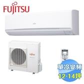 富士通 Fujitsu M系列單冷變頻一對一 分離式冷氣 ASCG-080CMTA / AOCG-080CMTA