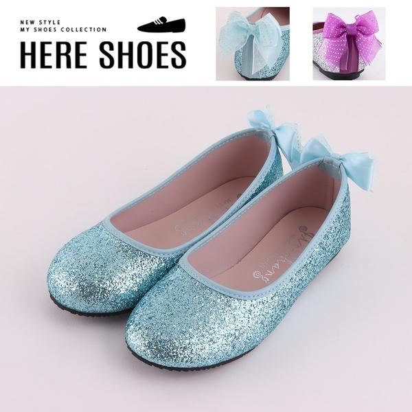 [Here Shoes](童鞋31-36) MIT台灣製 亮片鞋面 後蝴蝶結 華麗可愛公主風 娃娃鞋 平底休閒鞋-AN9980