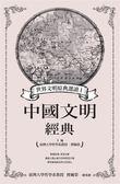 (二手書)世界文明原典選讀(Ⅰ):中國文明經典