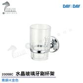 《DAY&DAY》青銅 水晶玻璃牙刷杯架 2005BC 衛浴配件精品