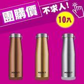 ↙揪團10入組↙日式316真空保溫杯/保溫瓶-500cc《PERFECT 理想》