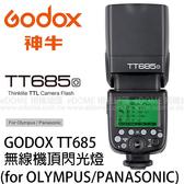 贈柔光罩~GODOX 神牛 TT685 TTL 機頂閃光燈 for OLYMPUS PANASONIC (免運 開年公司貨) MFT M4/3 TT685-O