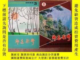 二手書博民逛書店罕見祁連歌聲1984年1期Y11359 出版1984