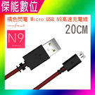 innfact MicroUSB N9極速充電線【20cm】(支援QC快充)橘色閃電 快充線 手機充電線