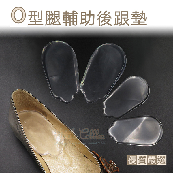 糊塗鞋匠 優質鞋材 E15 O型腿輔助後跟墊 1雙 矽膠材質 O型腿 X型腿 內外八字形 蘿蔔腿