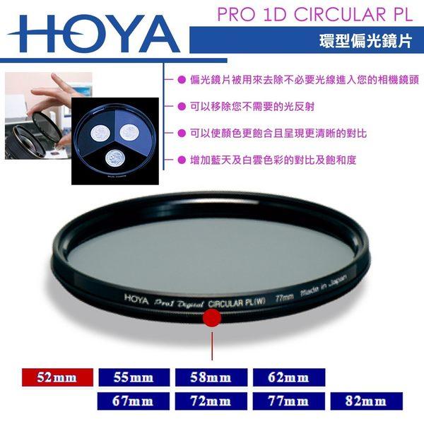 《飛翔無線3C》HOYA PRO 1D CIRCULAR PL 環型偏光鏡 52mm〔原廠公司貨〕廣角薄框 多層鍍膜
