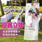 【ARDENNES】婚禮佈置系列 迎賓立牌/婚禮立牌 含鐵腳架 WJ004