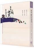 女人屐痕3:台灣女性文化地重生百年女史在台灣