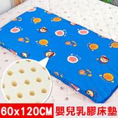 【奶油獅】同樂會-精梳純棉布套馬來西亞天然乳膠嬰兒床墊60x120cm宇宙藍60x120c