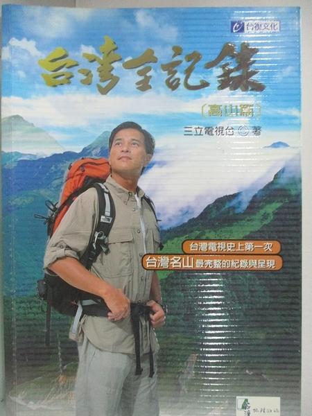【書寶二手書T1/旅遊_GYM】台灣全記錄 (高山篇)_三立電視台