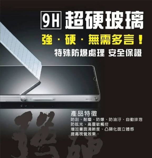 MJ 日本旭硝子 9H防爆鋼化玻璃保護貼 Samsung 2016 年版 J3 pro J5 J7 A5 A7 A8 2016 J7 Prime C9 Pro