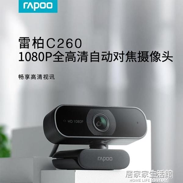 雷柏C200/C260/C280高清1080p電腦攝像頭帶麥克風一體網課視頻筆記本台 居家家生活館
