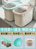 米桶家用20 斤廚房用品密封儲糧桶10kg 塑料30 斤15kg 防潮儲米箱【 出貨】