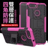 輪胎紋 Asus ZenFone Max Plus ZB570TL 手機殼 炫紋 鎧甲 散熱 全包 防摔 保護套/殼 手機套
