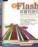 二手書R2YB2010年7月初版《學Flash其實有捷徑 1CD》李篤易 碁峯9