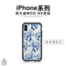 犀牛盾 MOD NX 背板 藍紫鳶尾花 iPhone XS MAX X XR 8 7 Plus 手機背蓋配件 保護板 圖案 造型 專用