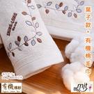 有機棉*葉子圖騰毛巾(單條) 【台灣興隆毛巾專賣*歐米亞嚴選】無染系列