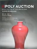 【書寶二手書T8/收藏_YJA】POLY保利_瓷器玉器工藝品_2015/4/26