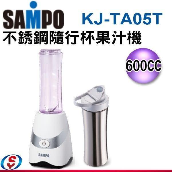【信源】SAMPO 聲寶 不銹鋼 隨行杯果汁機(雙杯組) KJ-TA05T