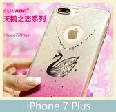 iPhone 7 Plus  (5.5吋) 天鵝之戀 軟殼 鑲鑽 可愛 閃亮 TPU 手機套 保護套 手機殼 手機套 背蓋 背殼